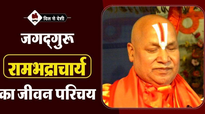 Jagadguru Rambhadracharya Biography in Hindi