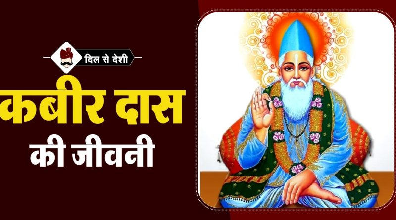 Kabir Das Biography in Hindi