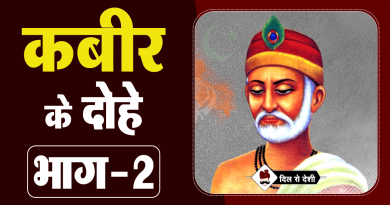 Kabir ke Dohe Part 2 in Hindi