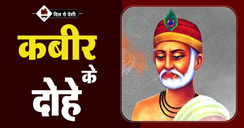 Kabir ke Dohe with Meaning in Hindi