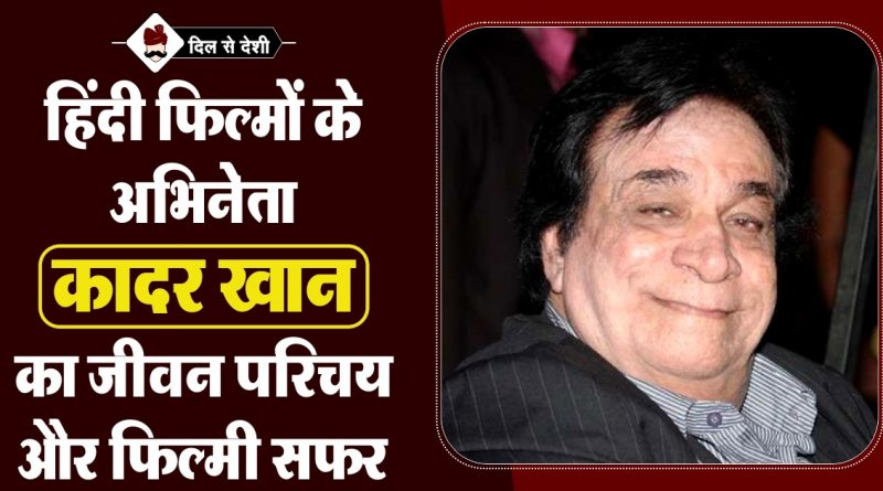 Kader Khan Biography in Hindi