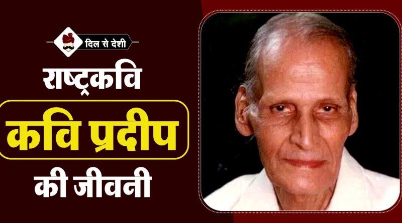 Kavi Pradeep Biography in Hindi