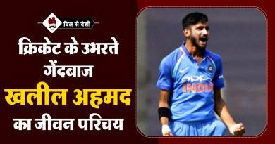 Khaleel Ahmed Biography in Hindi