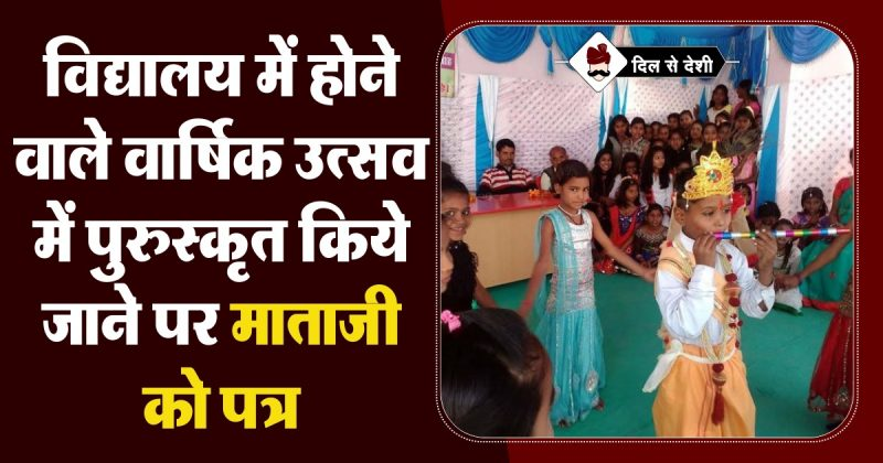 Letter to mother for come in Annual Function in Hindi