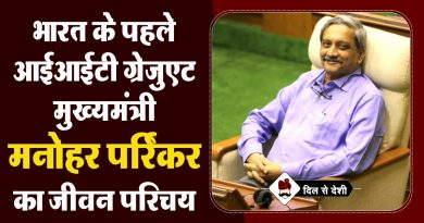 Manohar Parrikar Biography in Hindi