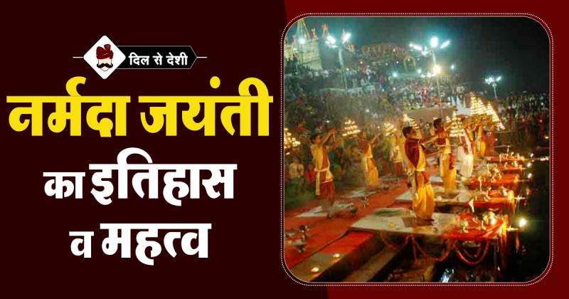 Narmada Jayanti Mahatva and Kahani in Hindi