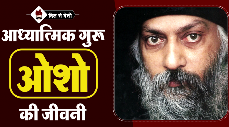 Osho Biography in Hindi