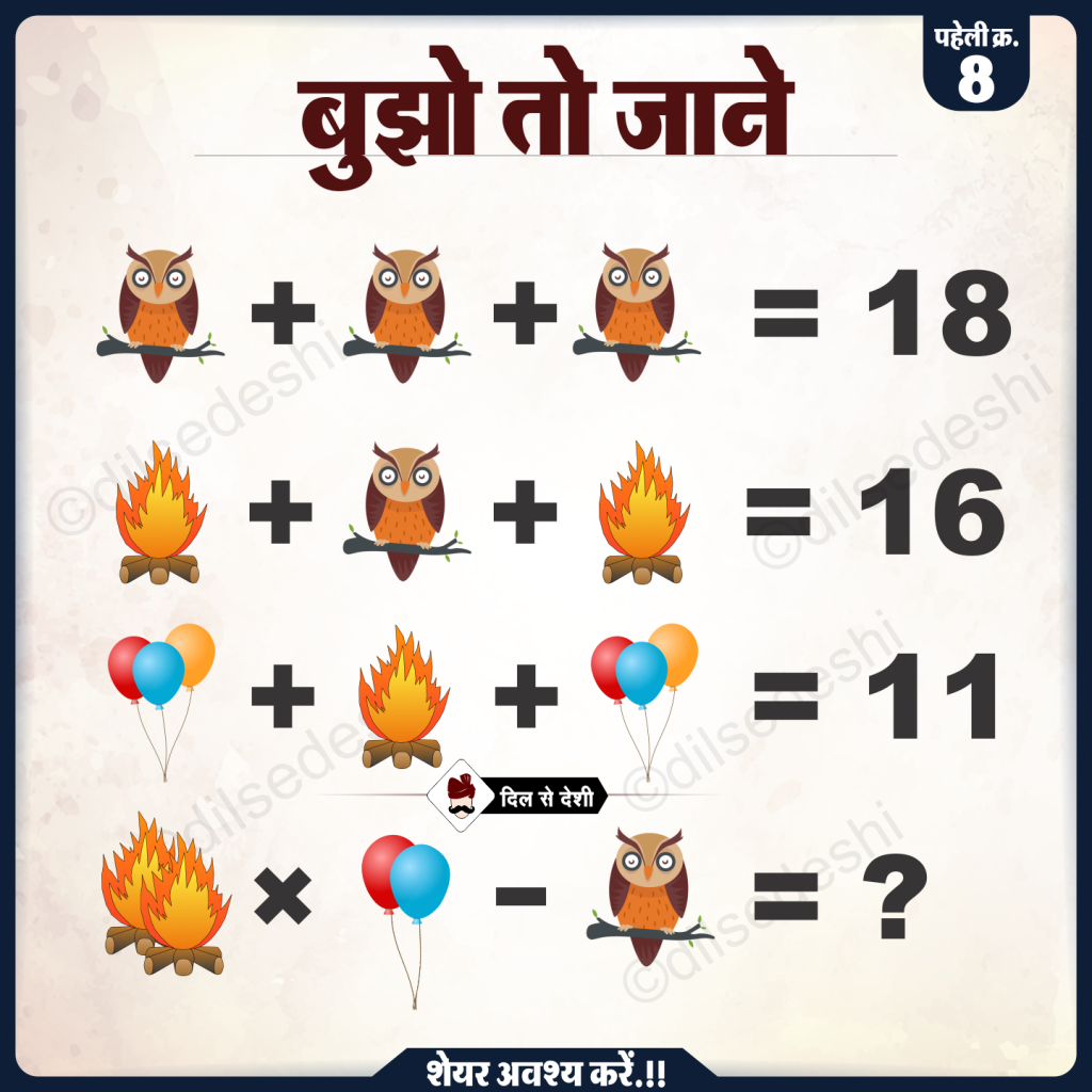 Owl, Fire and Balloon Picture Puzzle No. 8 Answer