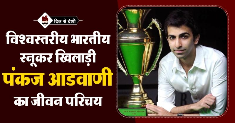 Pankaj Advani Biography in Hindi