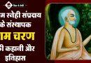 Ram Charan History in Hindi