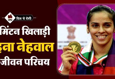 Saina Nehwal Biography in Hindi