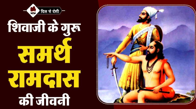 Samarth Ramdas Biography in Hindi