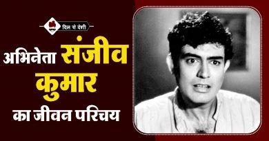 Sangeev Kumar Biography in Hindi