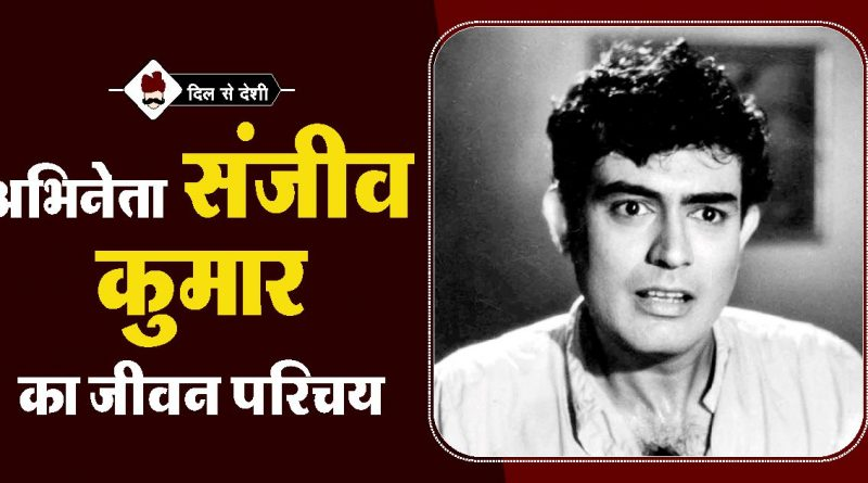 Sangeev Kumar Biography in Hindi