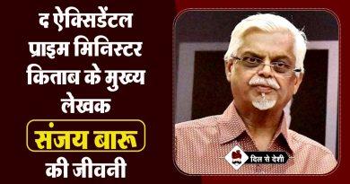 Sanjaya Baru Biography in Hindi