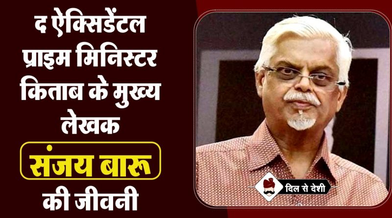 Sanjaya Baru Biography in Hindi
