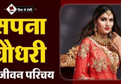 Sapna Choudhary Biography in Hindi