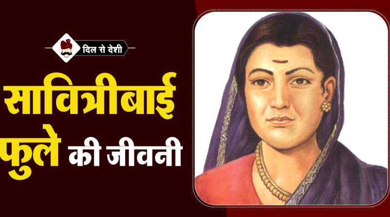 Savitribai Phule Biography in Hindi