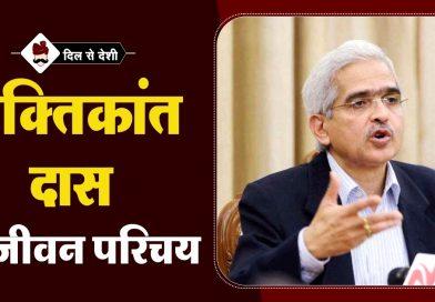 Shaktikanta Das Biography in Hindi