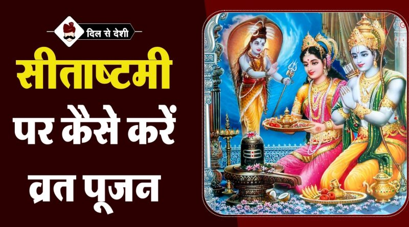 Sita Ashtami Mahatva, Puja Vidhi aur Story in Hindi