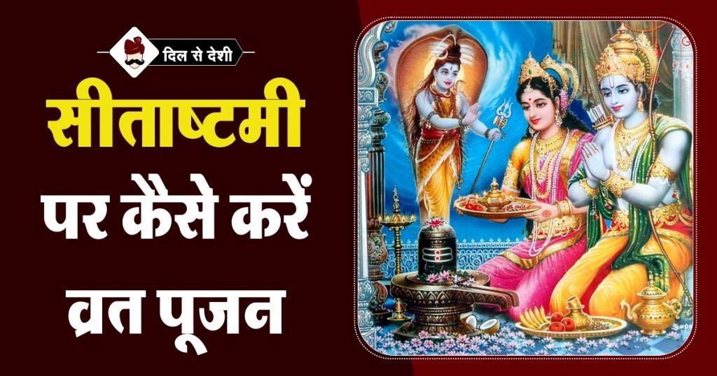 Sita Ashtami Mahatva, Puja Vidhi aur Story in Hindi