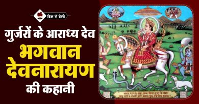Story of Lord Devnarayan in Hindi