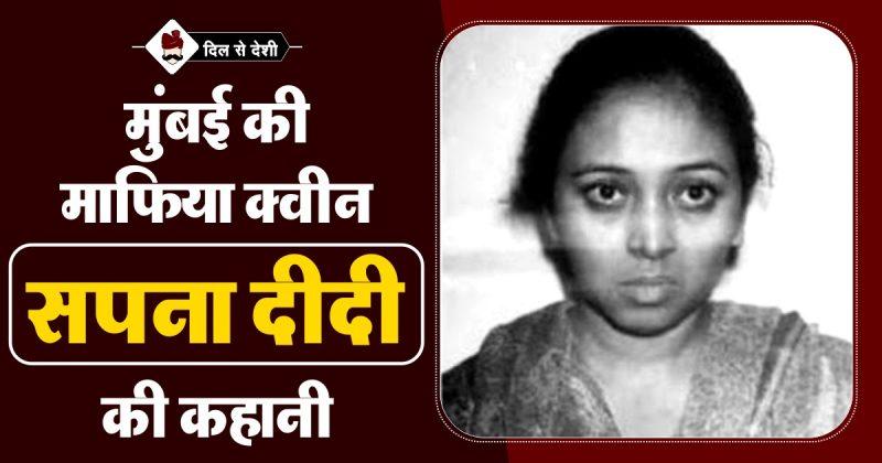 Story of Sapna Didi in Hindi