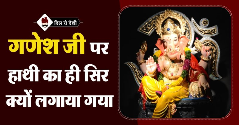 Why does Lord Ganesha have an elephant's head