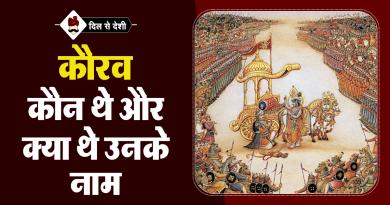 101 kauravas name in hindi
