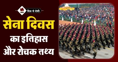 Army Day History and Interesting Fact in Hindi