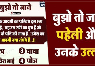बूझो तो जाने पहेली क्र. 42 का उत्तर | Blood Relation Questions in Hindi