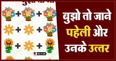 Bouquet, flower and Sunflower Logical Puzzle Quiz Questions Answer (2)