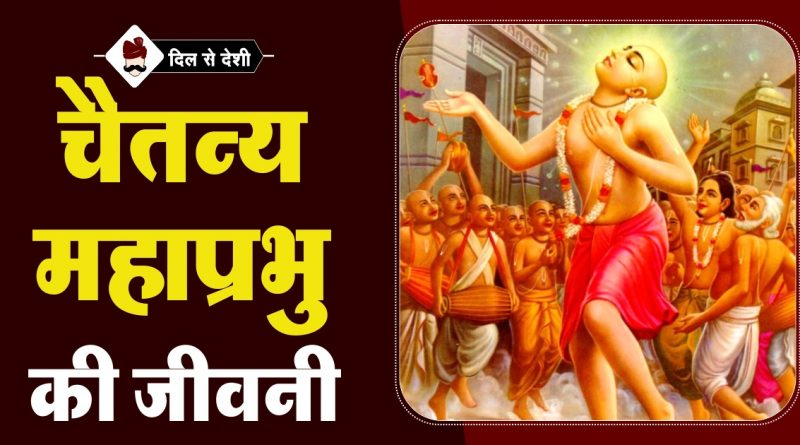 Chaitanya Mahaprabhu Biography in Hindi
