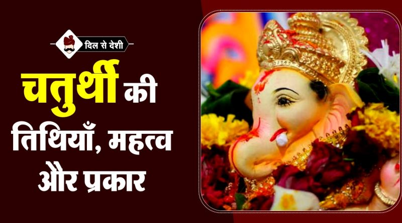 Chaturthi Dates, Mahatva and Types in Hindi