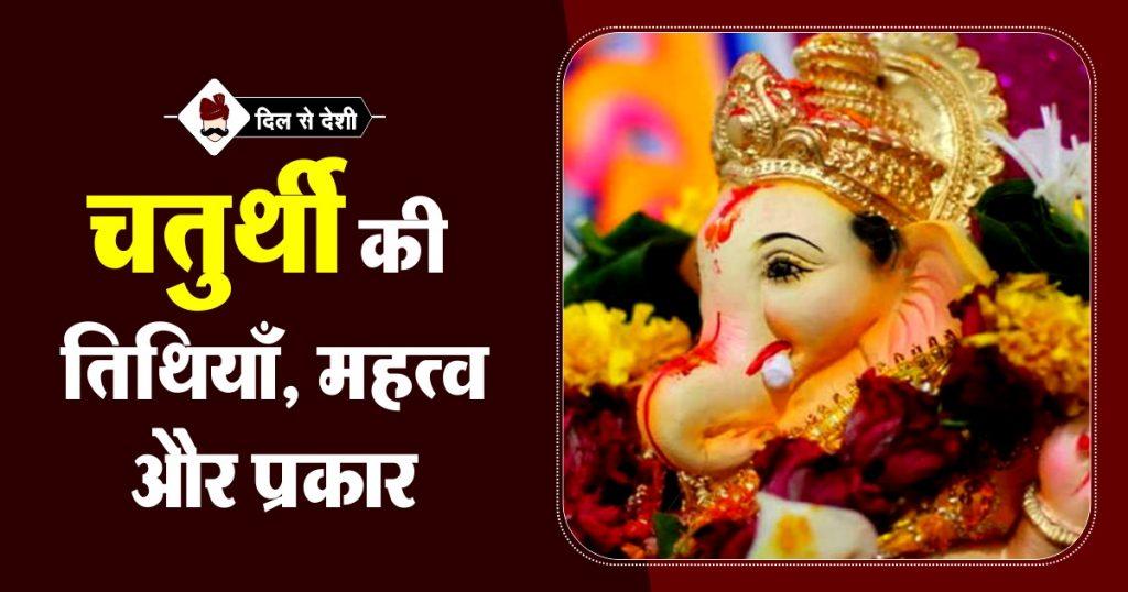 Chaturthi Dates, Mahatva and Types in Hindi