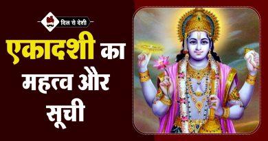 Ekadashi Ka Mahatva and List in Hindi
