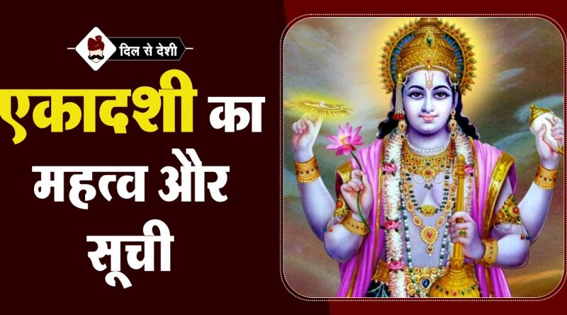 Ekadashi Ka Mahatva and List in Hindi