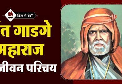 Gadge Maharaj Biography in Hindi