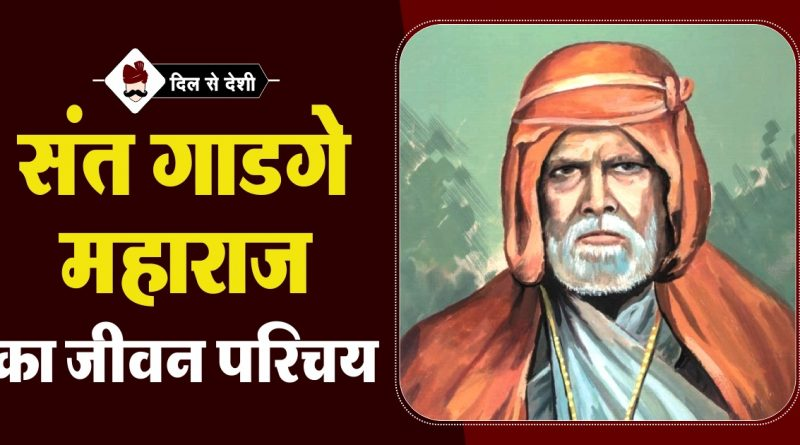 Gadge Maharaj Biography in Hindi