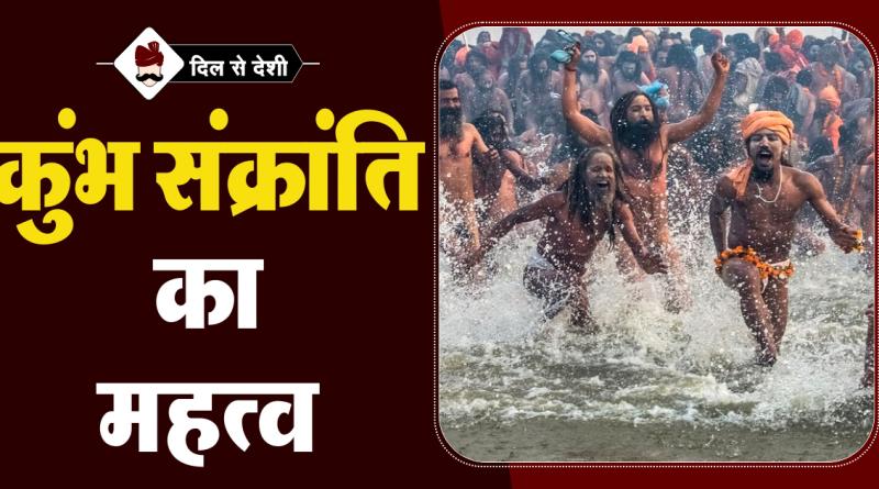 Kumbha Sankranti Mahatva and Puja Vidhi in Hindi