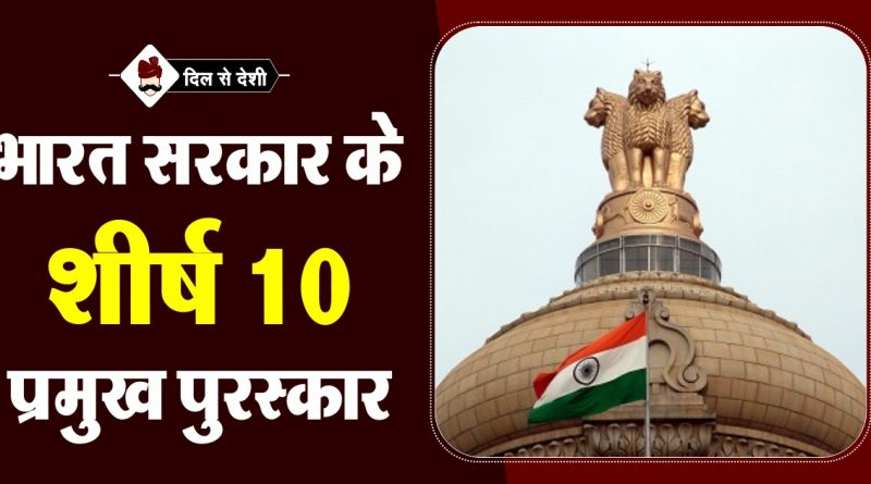List of Awards Given by Indian Government in Hindi
