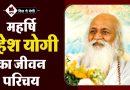 Maharishi Mahesh Yogi Biography in Hindi