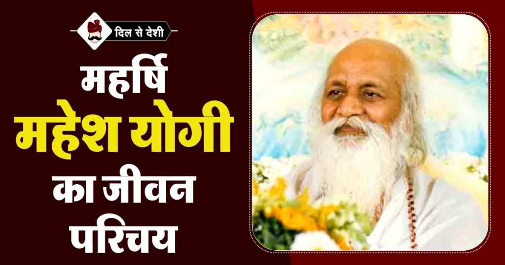 Maharishi Mahesh Yogi Biography in Hindi