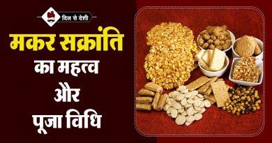 Makar Sankranti Mahatva and Story in Hindi