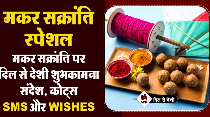 Makar Sankranti Wishes, Status, Sms, Quotes In Hindi