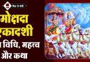 Mokshda Ekadashi Puja Vidhi, Mahatva and Story in Hindi