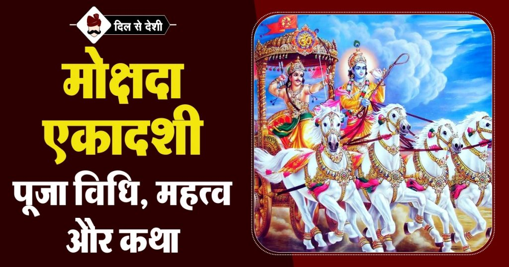 Mokshda Ekadashi Puja Vidhi, Mahatva and Story in Hindi