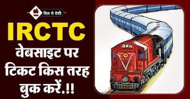 Online Process to Ticket Booking from IRCTC in Hindi