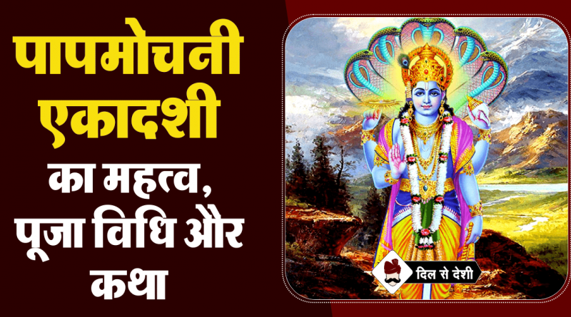 Papmochani Ekadashi Puja Vidhi, Mahatva and Story in Hindi