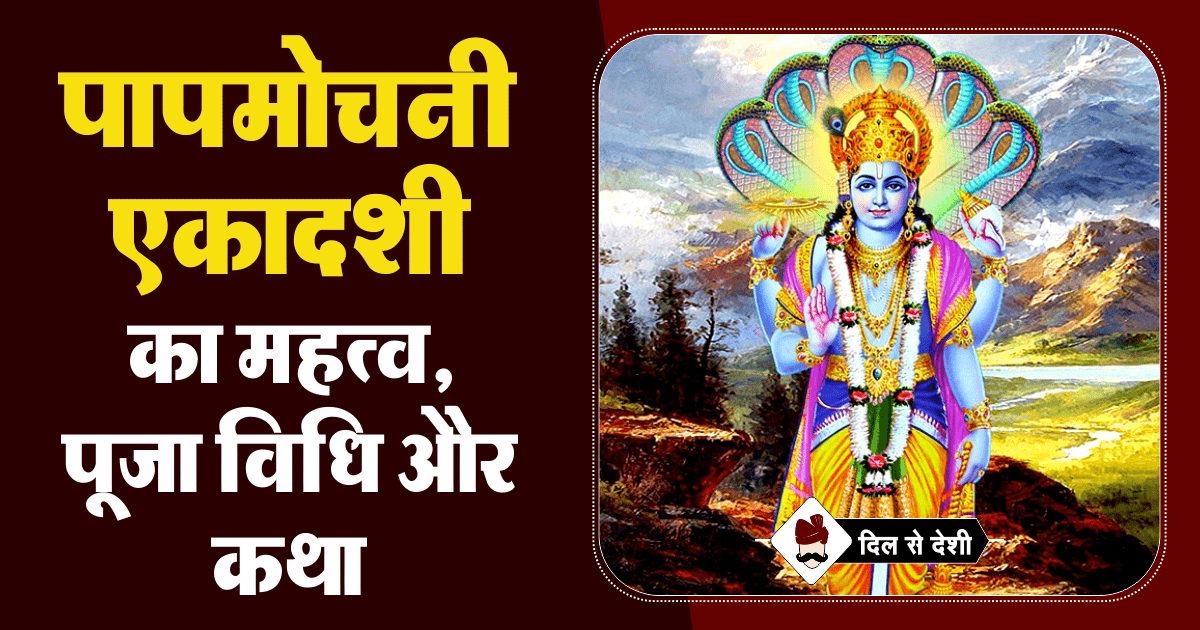 Papmochani Ekadashi Puja Vidhi, Mahatva and Story in Hindi
